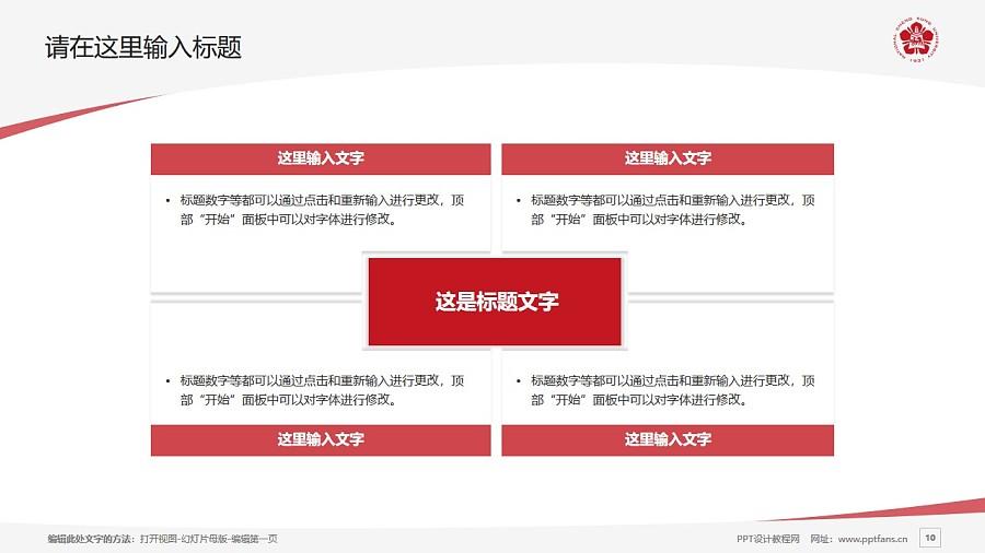 台湾成功大学PPT模板下载_幻灯片预览图10