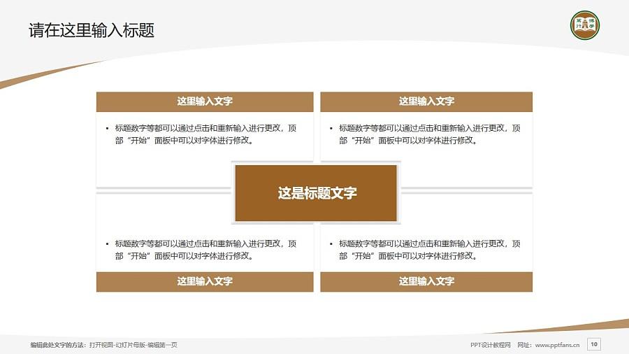 恒生管理学院PPT模板下载_幻灯片预览图10