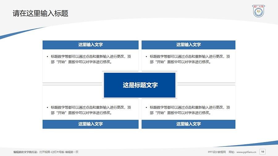 香港树仁大学PPT模板下载_幻灯片预览图10