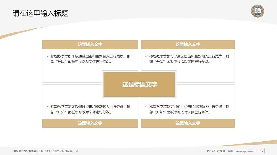 香港浸会大学PPT模板下载_幻灯片预览图10