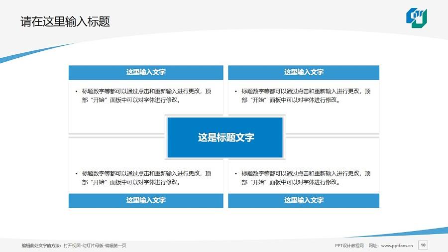 香港城市大学PPT模板下载_幻灯片预览图10