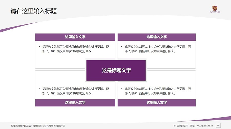 The Chinese University of Hong Kong powerpoint template download | 香港中文大学PPT模板下载_幻灯片预览图10