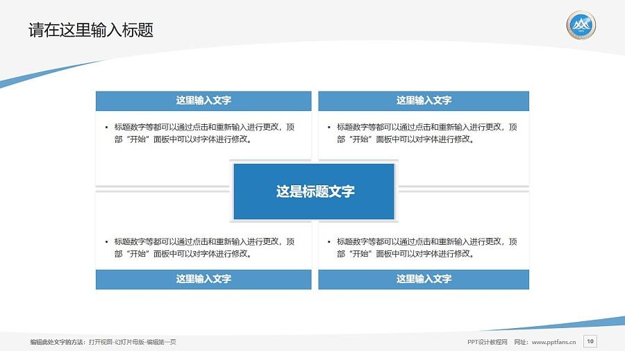 拉萨师范高等专科学校PPT模板下载_幻灯片预览图10