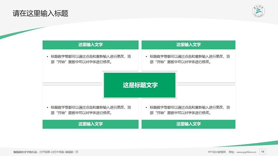 丽水学院PPT模板下载_幻灯片预览图10