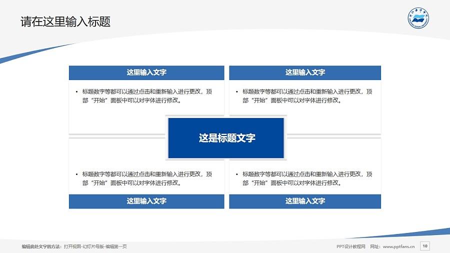 浙江海洋学院PPT模板下载_幻灯片预览图10