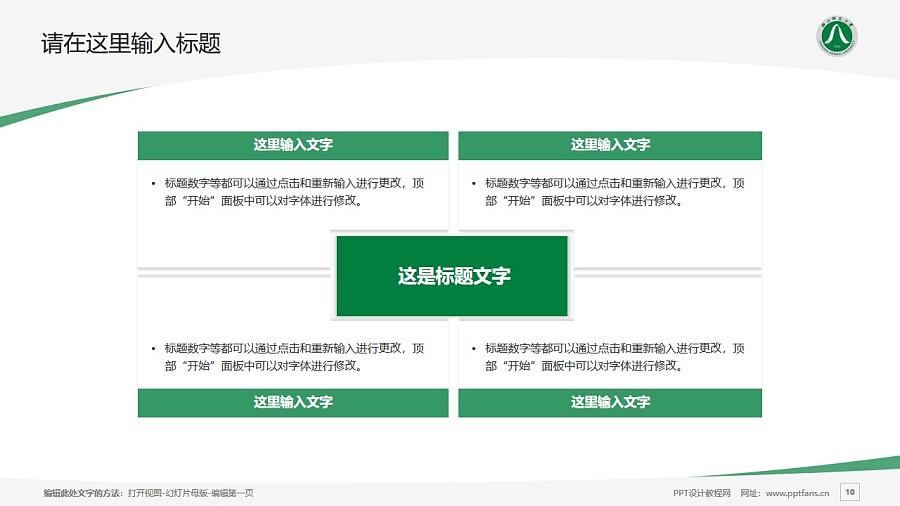 浙江师范大学PPT模板下载_幻灯片预览图10
