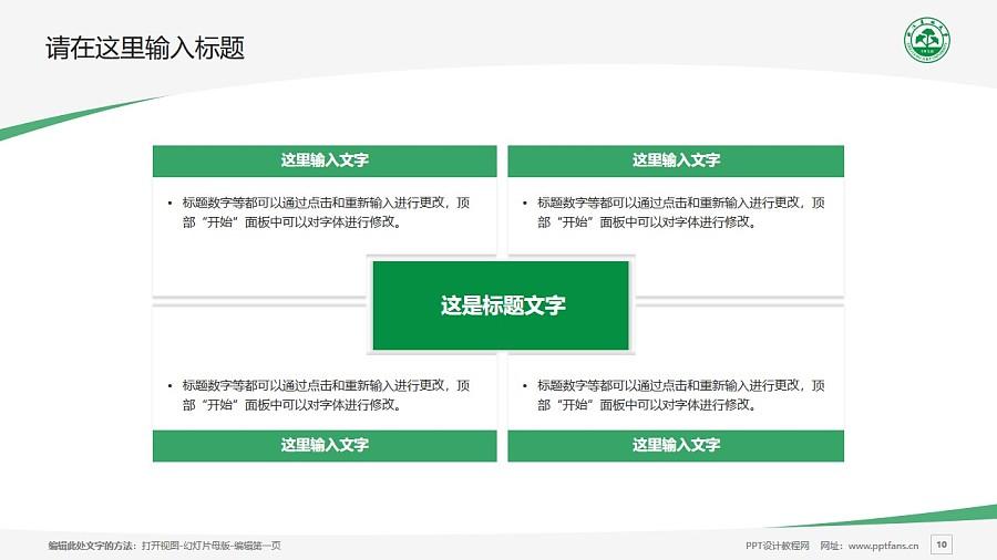 浙江农林大学PPT模板下载_幻灯片预览图10