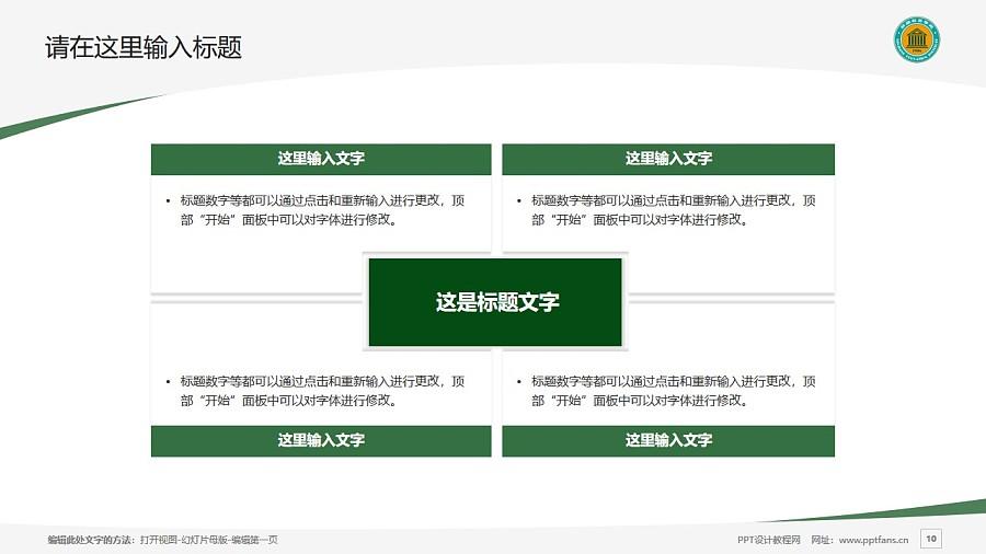 新疆师范高等专科学校PPT模板下载_幻灯片预览图10