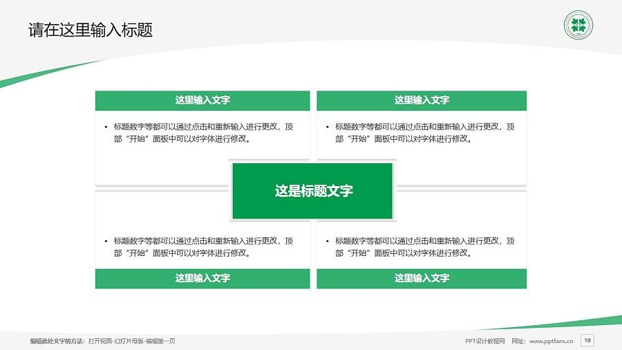 新疆维吾尔医学专科学校PPT模板下载_幻灯片预览图10