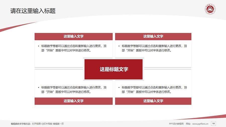 新疆师范大学PPT模板下载_幻灯片预览图10