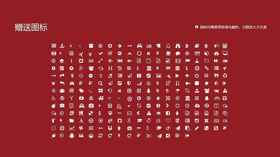 中国政法大学PPT模板下载_幻灯片预览图34