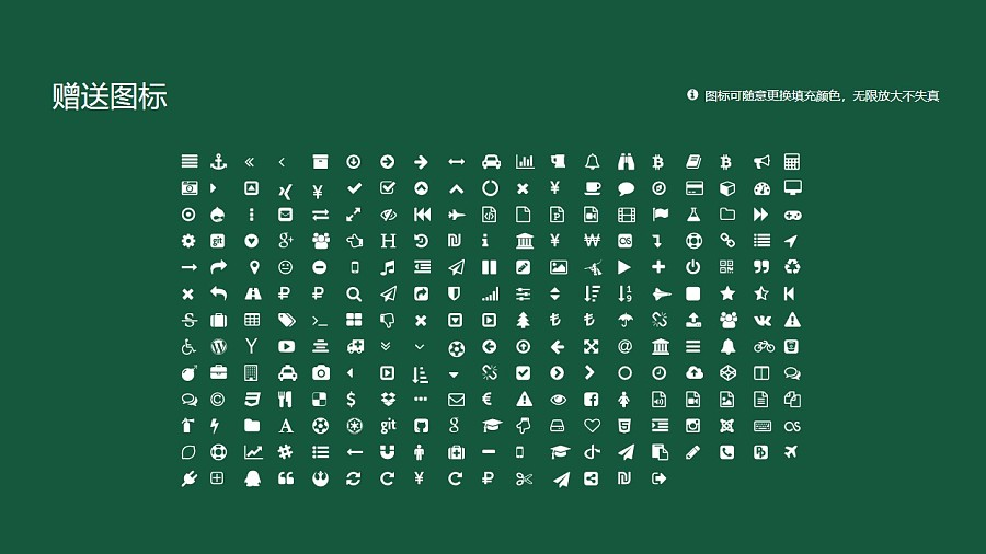 北京林业大学PPT模板下载_幻灯片预览图34