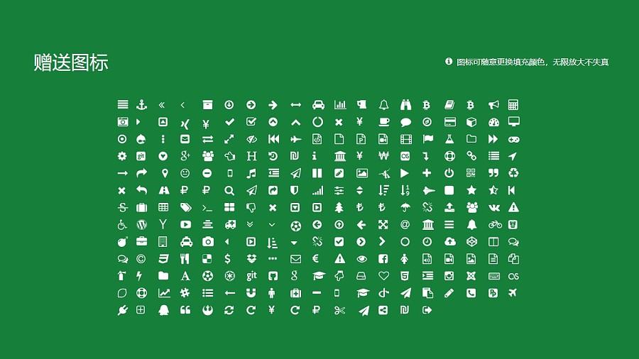中国农业大学PPT模板下载_幻灯片预览图34