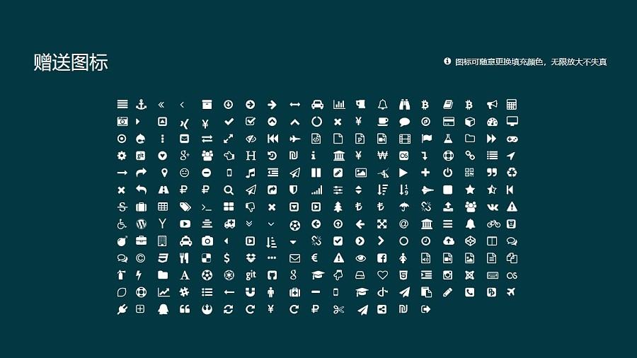 北京化工大学PPT模板下载_幻灯片预览图34