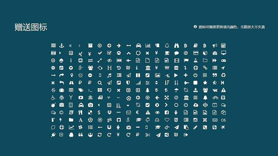 台湾中兴大学PPT模板下载_幻灯片预览图34