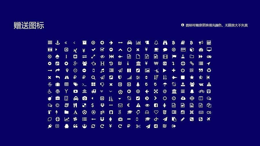 台湾阳明大学PPT模板下载_幻灯片预览图34