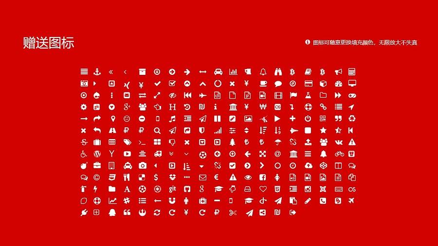 台湾淡江大学PPT模板下载_幻灯片预览图34