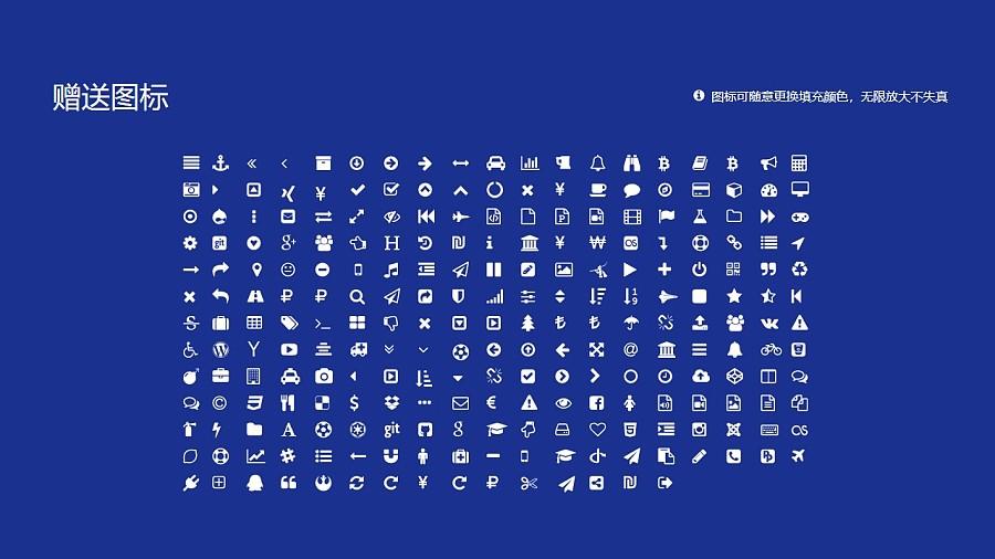 台湾政治大学PPT模板下载_幻灯片预览图34