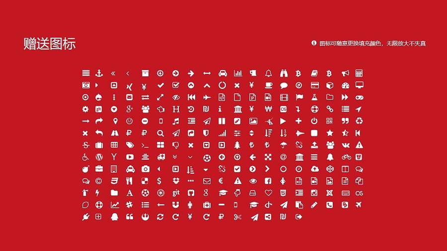 台湾成功大学PPT模板下载_幻灯片预览图34