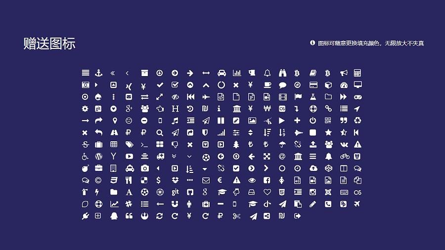 香港专业进修学校PPT模板下载_幻灯片预览图34