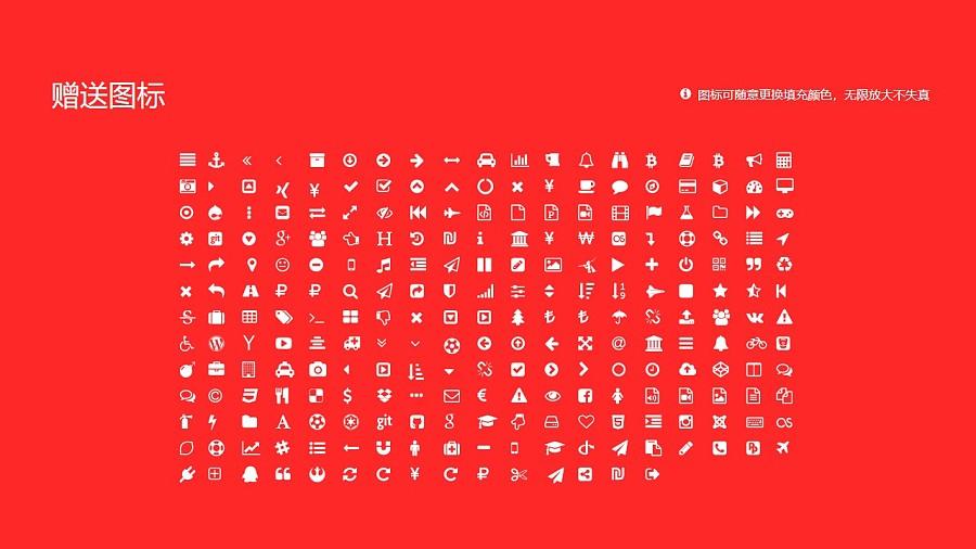 岭南大学PPT模板下载_幻灯片预览图34