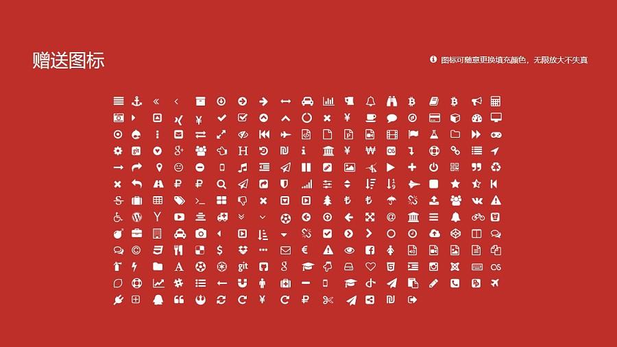 宁波大学PPT模板下载_幻灯片预览图34