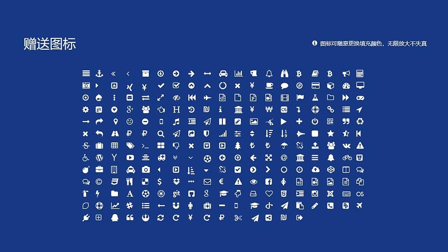 杭州电子科技大学PPT模板下载_幻灯片预览图34