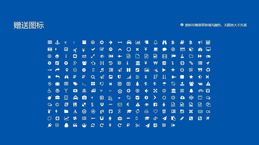新疆工程学院PPT模板下载_幻灯片预览图34
