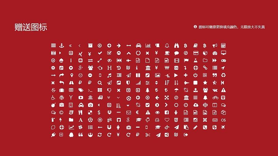 新疆师范大学PPT模板下载_幻灯片预览图34