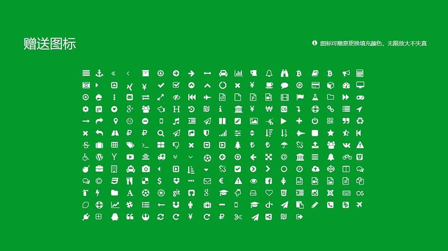 宁夏财经职业技术学院PPT模板下载_幻灯片预览图34