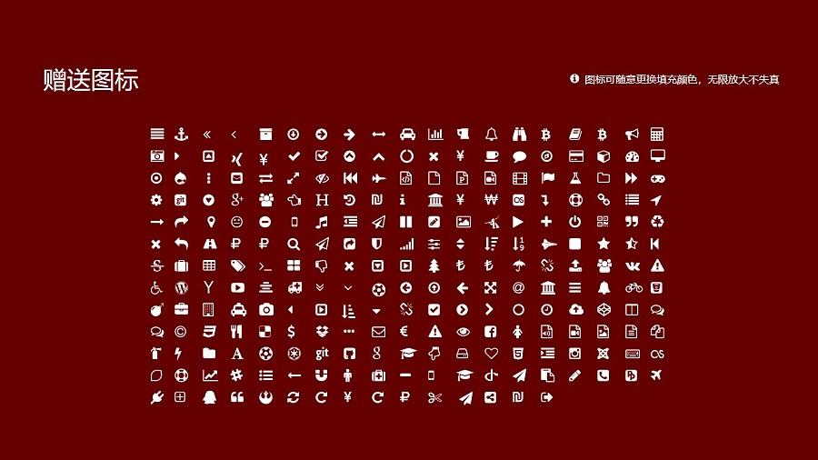 宁夏理工学院PPT模板下载_幻灯片预览图34
