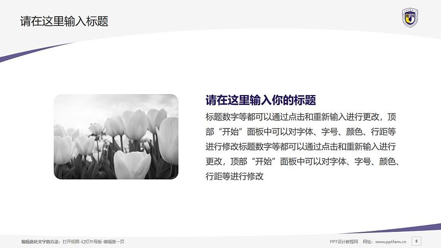 北京外国语大学PPT模板下载_幻灯片预览图5