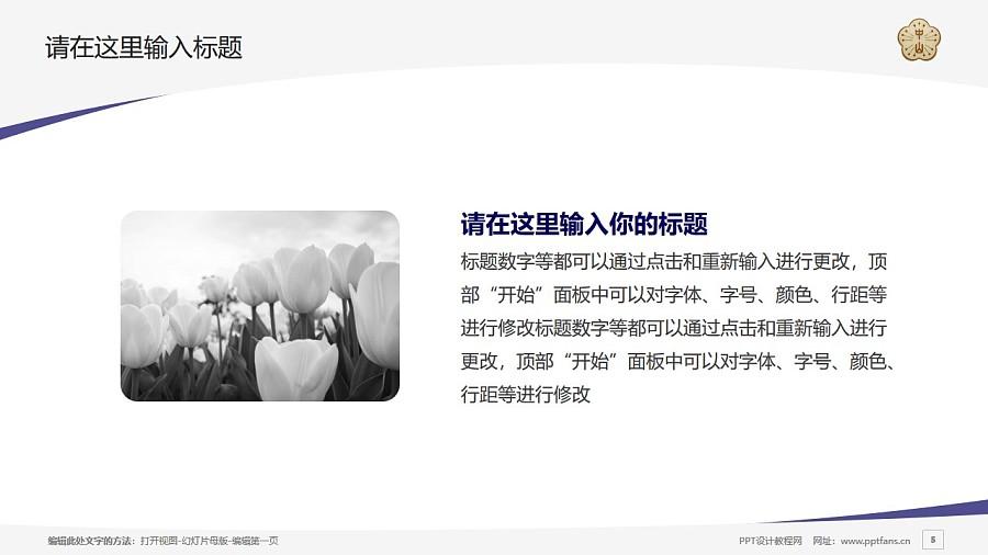 台湾中山大学PPT模板下载_幻灯片预览图5