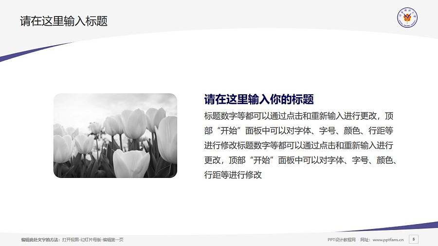台湾阳明大学PPT模板下载_幻灯片预览图5