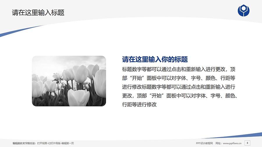 台湾科技大学PPT模板下载_幻灯片预览图5