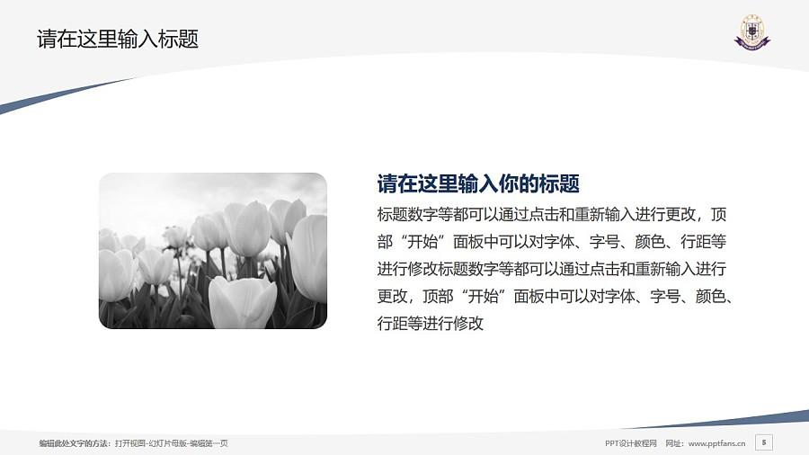 东华三院张明添中学PPT模板下载_幻灯片预览图5