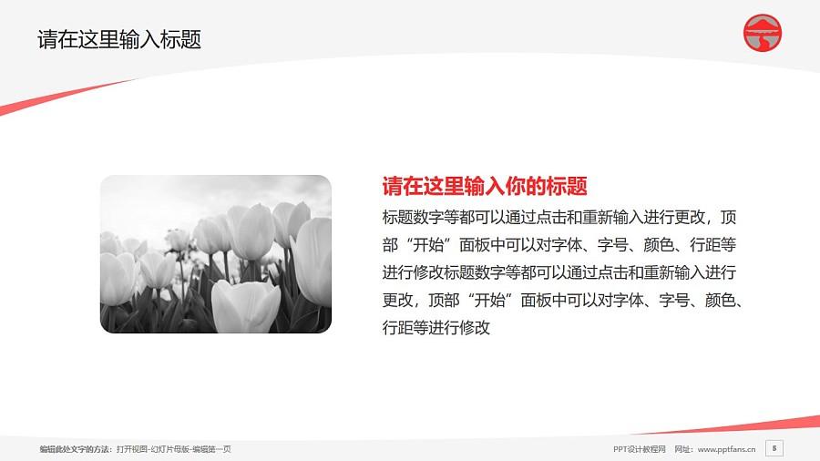 岭南大学PPT模板下载_幻灯片预览图5