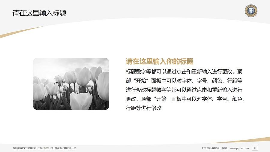 香港浸会大学PPT模板下载_幻灯片预览图5