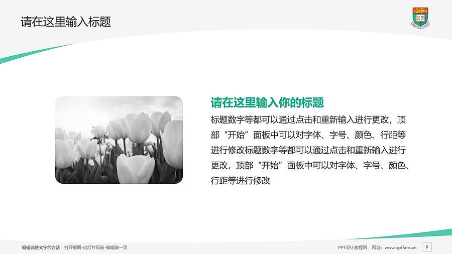 香港大学PPT模板下载_幻灯片预览图5