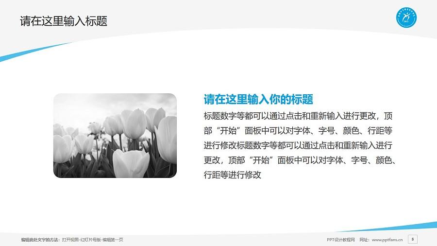 新疆体育职业技术学院PPT模板下载_幻灯片预览图5