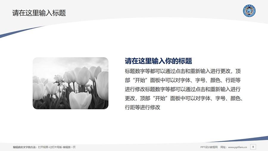 新疆警察学院PPT模板下载_幻灯片预览图5