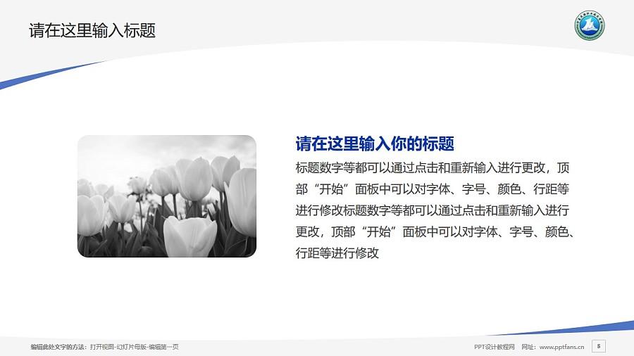 宁夏民族职业技术学院PPT模板下载_幻灯片预览图5