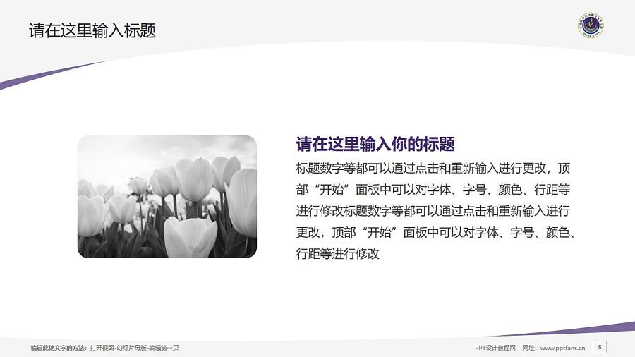 宁夏葡萄酒与防沙治沙职业技术学院PPT模板下载_幻灯片预览图5