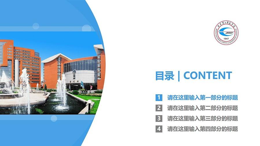 北京电子科技学院PPT模板下载_幻灯片预览图3