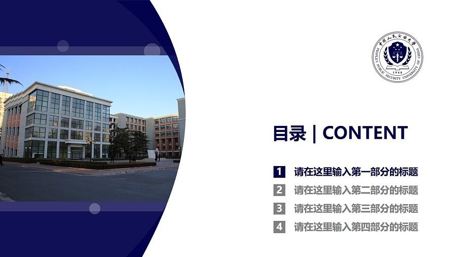 中国人民公安大学PPT模板下载_幻灯片预览图3