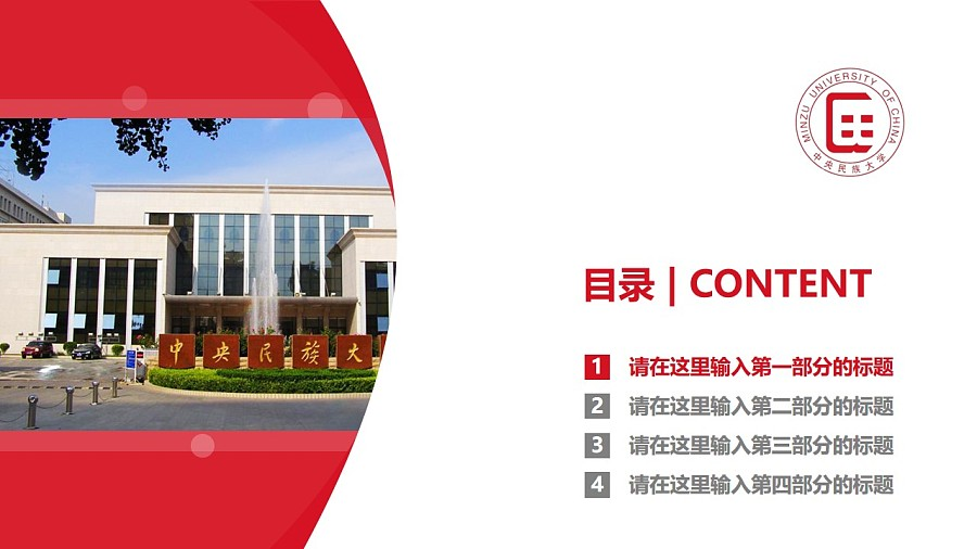 中央民族大学PPT模板下载_幻灯片预览图3