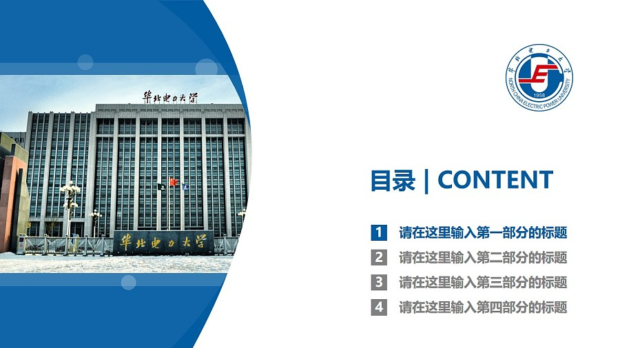 华北电力大学PPT模板下载_幻灯片预览图3