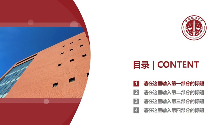中国政法大学PPT模板下载_幻灯片预览图3