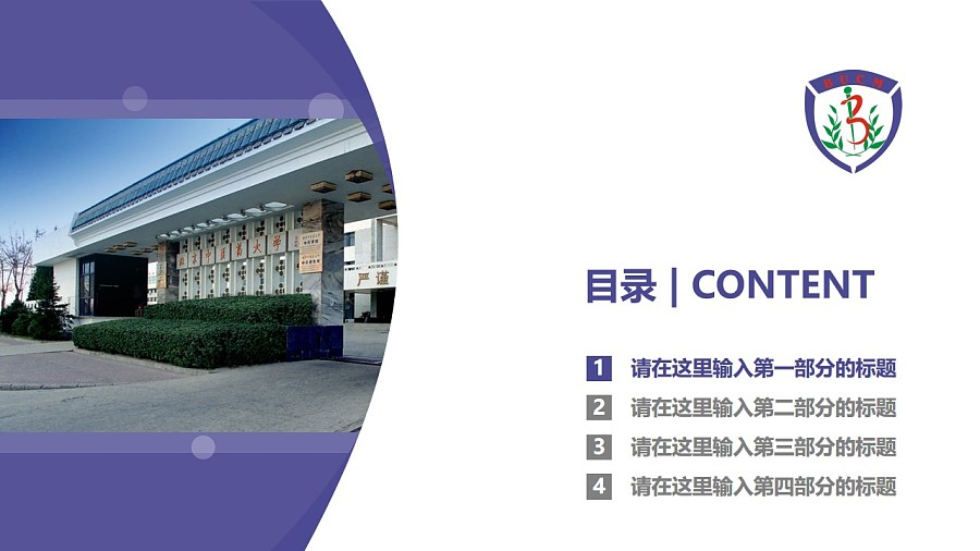 北京中医药大学PPT模板下载_幻灯片预览图3