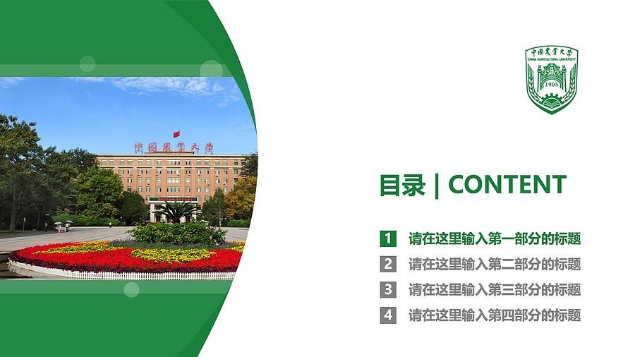 中国农业大学PPT模板下载_幻灯片预览图3